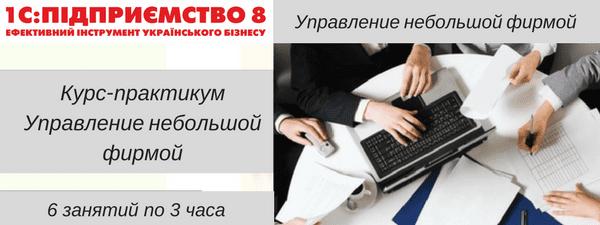 Управление небольшой фирмой (1)