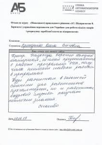 Отзыв ЗУП_1