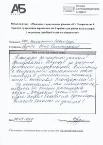 Отзыв ЗУП_2