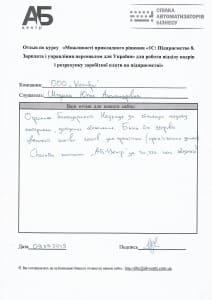 Отзыв ЗУП_3