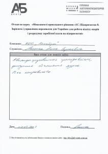 Отзыв ЗУП_4