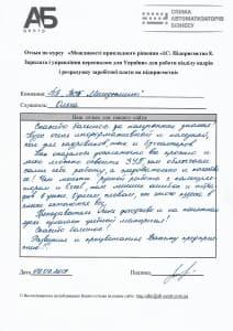 Отзыв ЗУП_5