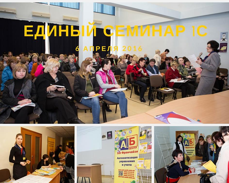edinyj-seminar-1s-5