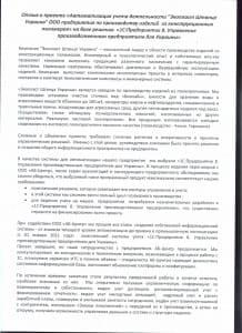 Отзыв_Экопласт_1