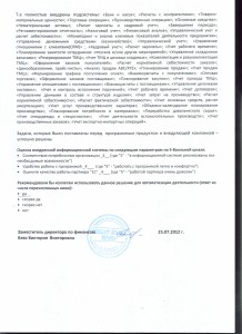 Отзыв_Экопласт_2