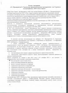 Отзыв_ОтисТарда_1