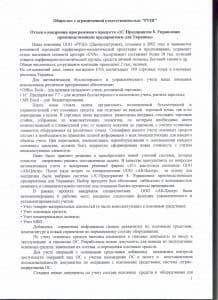 Отзыв_Руш_1