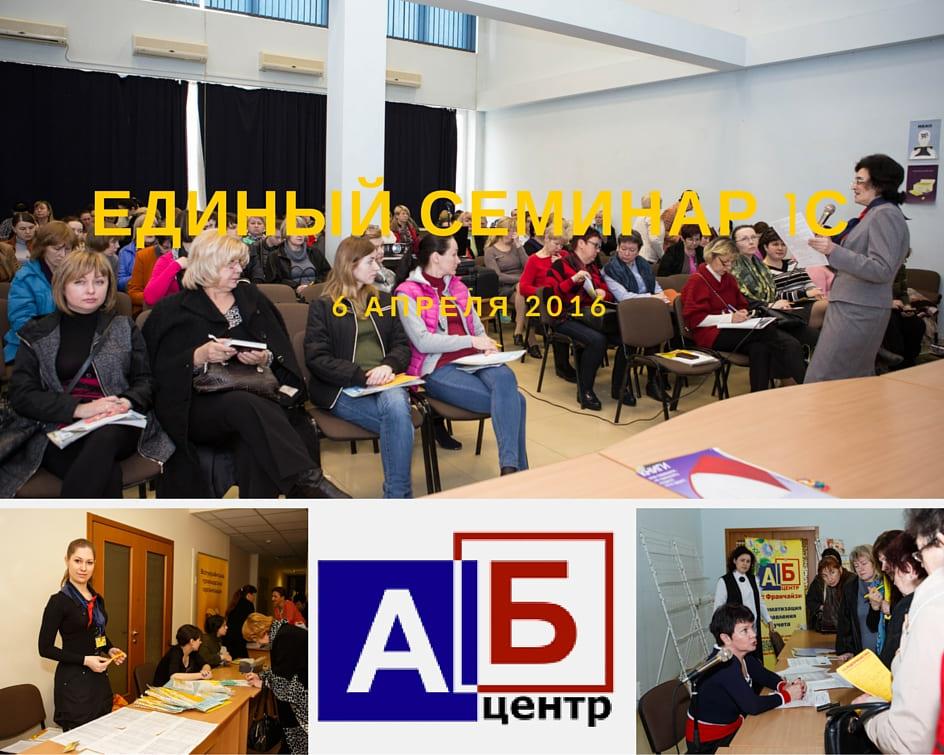 Единый семинар 1С (3)