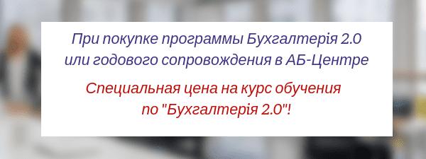 Новый курс-практикум _Бухгалтерия 2.0.222