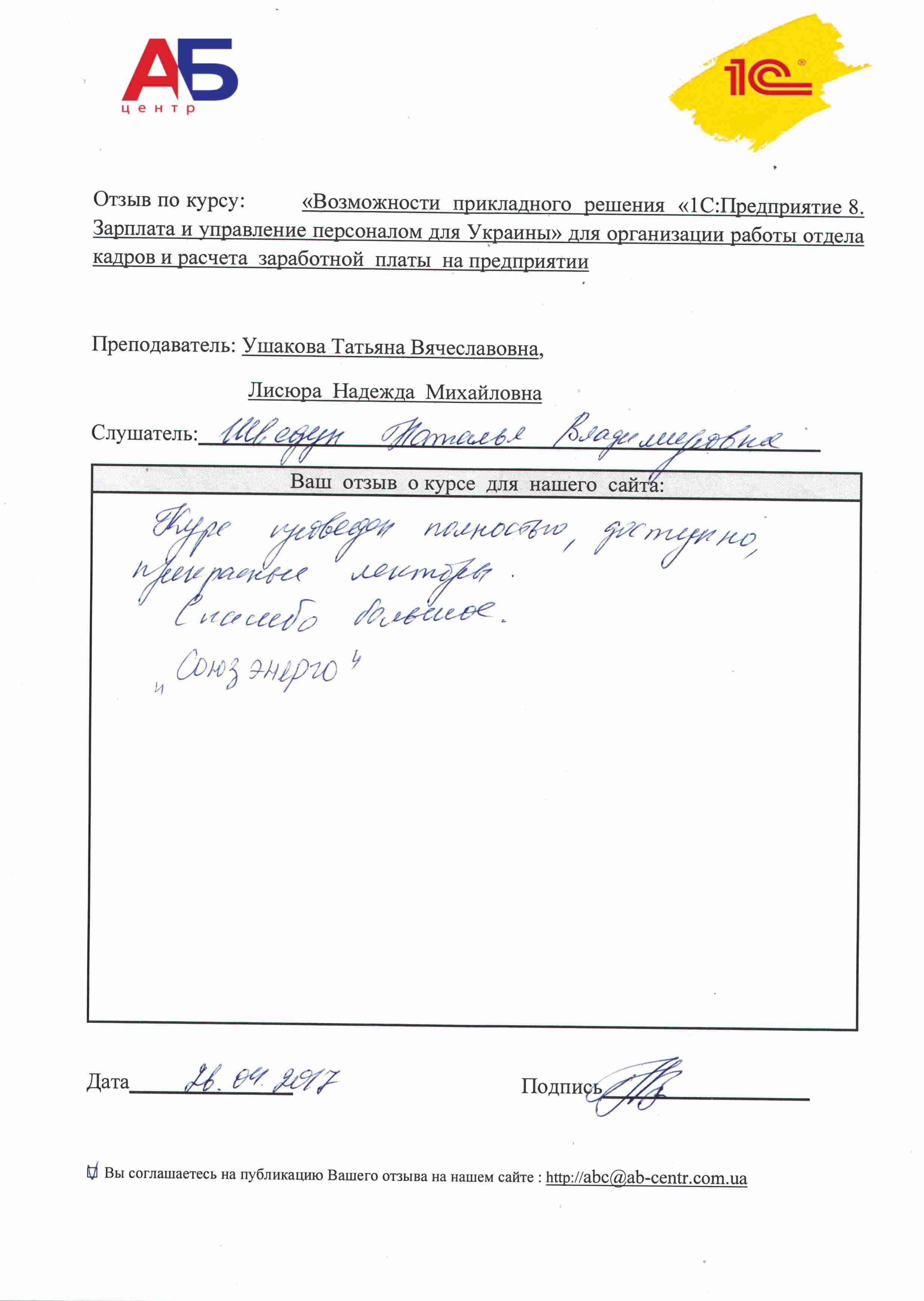 Отзыв_Союзэнерго