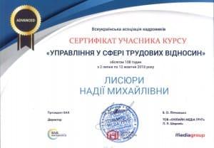 Сертификат_Лысюра_ВАК (1)