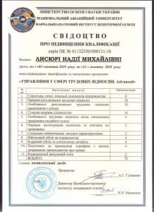Свидетельство_Лысюра_повыш. квалифик. (1)