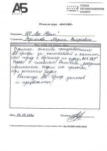 BAS ERP Арт - Пром