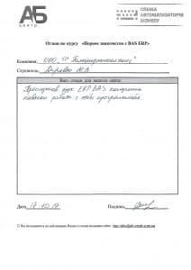 Отзыв ERP_3