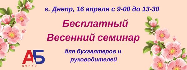 Единый семинар