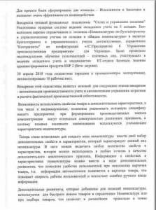 Отзыв_Электроград_стр 2
