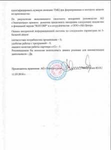 Отзыв_Электроград_стр 3
