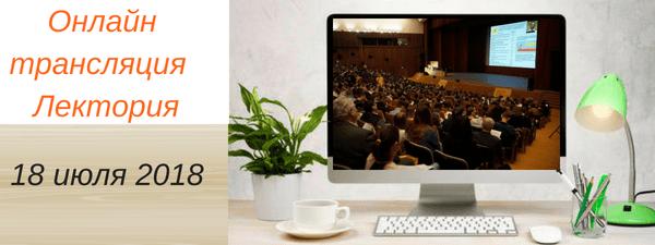Онлайн-трансляция лектория