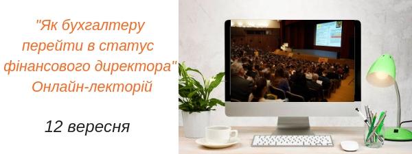 Онлайн-трансляция лектория (1)