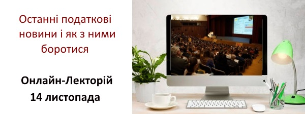 Онлайн-трансляция лектория (14.11)
