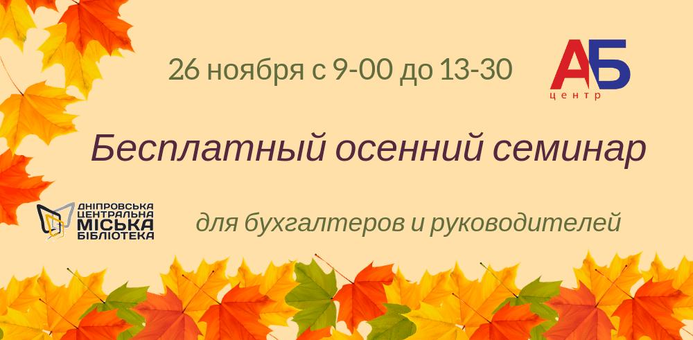 Бесплатный весенний семинар
