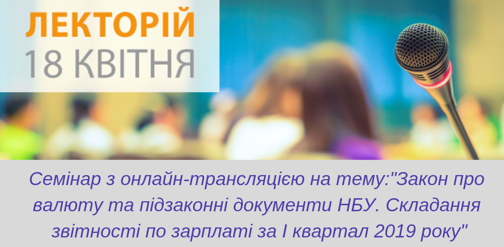 Бесплатный семинар с он-лайн трансляцией на тему_ _ВНЕПЛАНОВЫЕ ПРОВЕРКИ по труду_ (1)