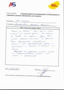 Otzyv_CHigirik