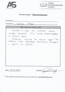 Отзыв_Программирование_2