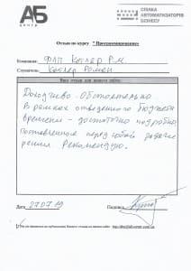Отзыв_Программирование_5