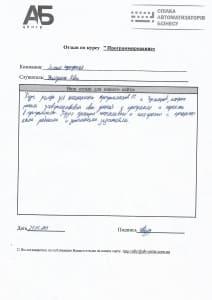 Отзыв_Программирование_6