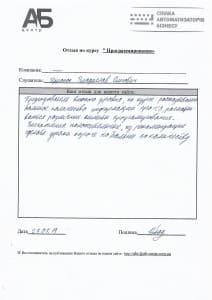 Отзыв_Программирование_7