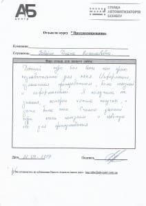 Отзыв_Программирование_8