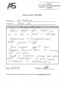 Scan.pdf3_page-0001