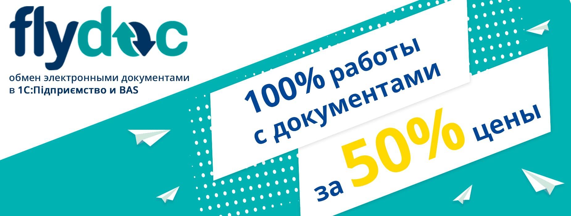 FlyDoc 05.2020 (1850х701)_ru