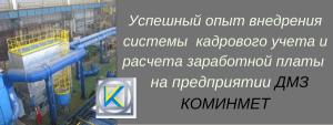 коминмет