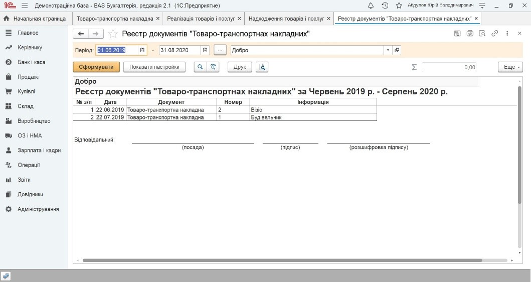 реестр