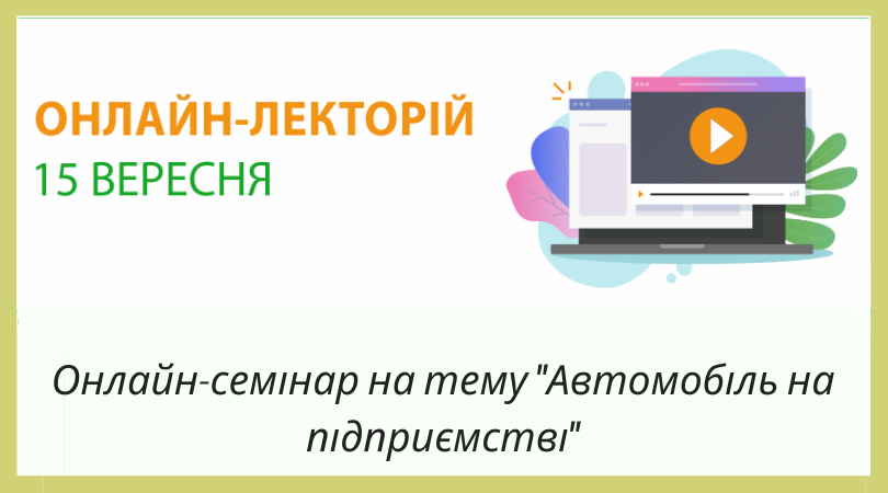 вебинар_сентябрь