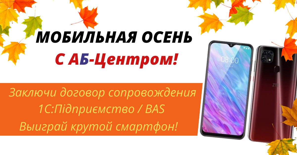 Мобильная осень
